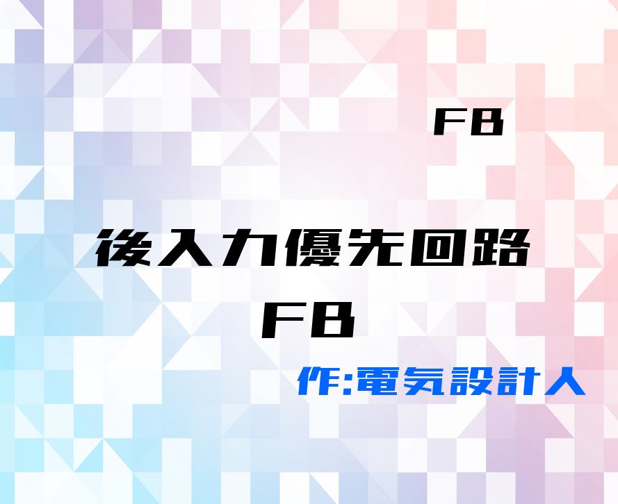00_【FB】後入力優先回路のファンクションブロック