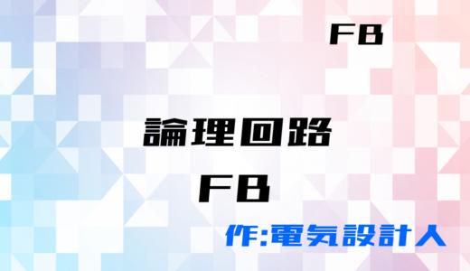【FB】論理回路を行うファンクションブロック