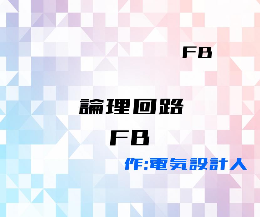 00_【FB】論理回路を行うファンクションブロック