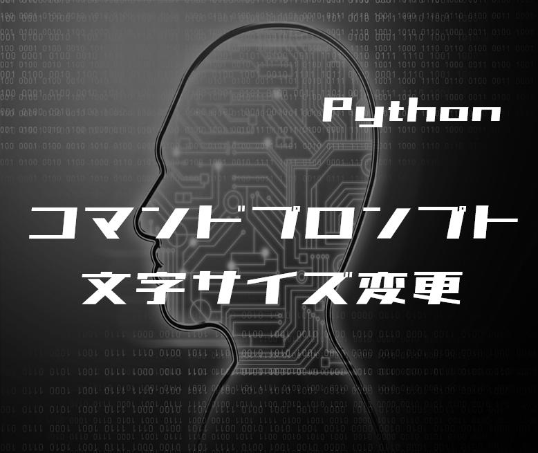 00_【Python初心者】コマンドプロンプトの文字サイズ・フォントの変更方法