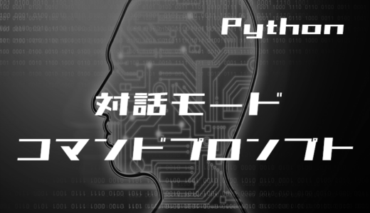 【Python初心者】対話モードをコマンドプロンプトで実行する方法