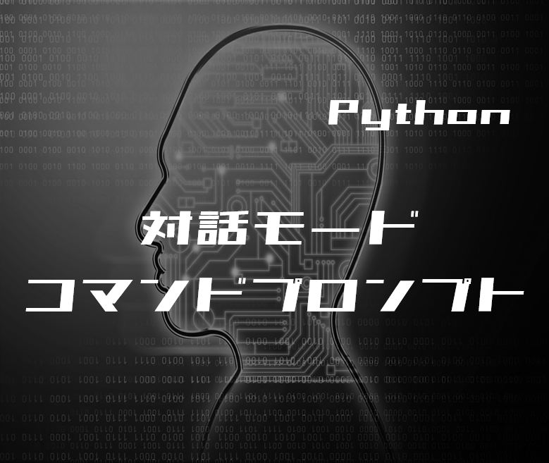 00_【Python初心者】対話モードをコマンドプロンプトで実行する方法