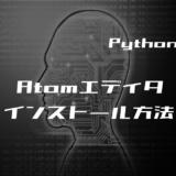 00_【Python初心者】Atomエディタのインストール方法と日本語化する方法