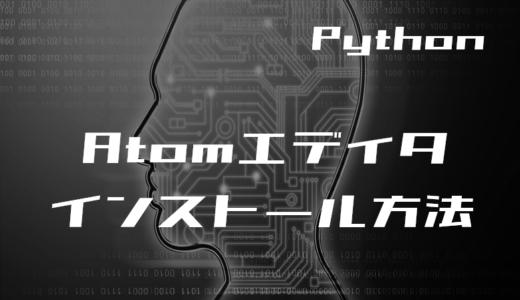 【Python初心者】Atomエディタのインストール方法と日本語化する方法