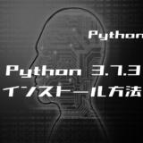 00_【Python初心者】Python 3.7.3のインストール方法(Windows10)