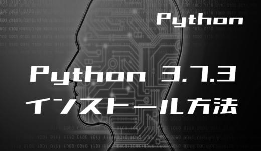 【Python初心者】Python 3.7.3のインストール方法(Windows10)