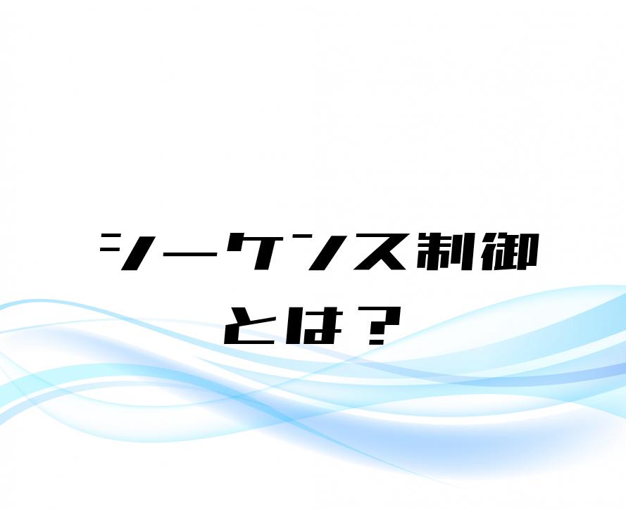 00_シーケンス制御とは?