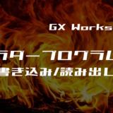 00_GX Works2 ラダープログラムの書き込みと読み出し方法