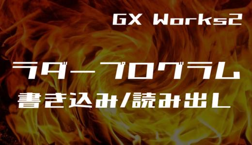 GX Works2 ラダープログラムの書き込みと読み出し方法