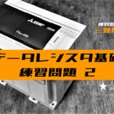00_【ラダープログラム】データレジスタの練習問題②【三菱FX】
