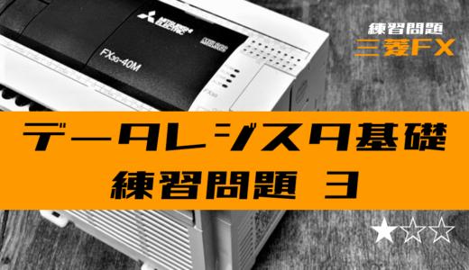 【ラダープログラム】データレジスタの練習問題③【三菱FX】