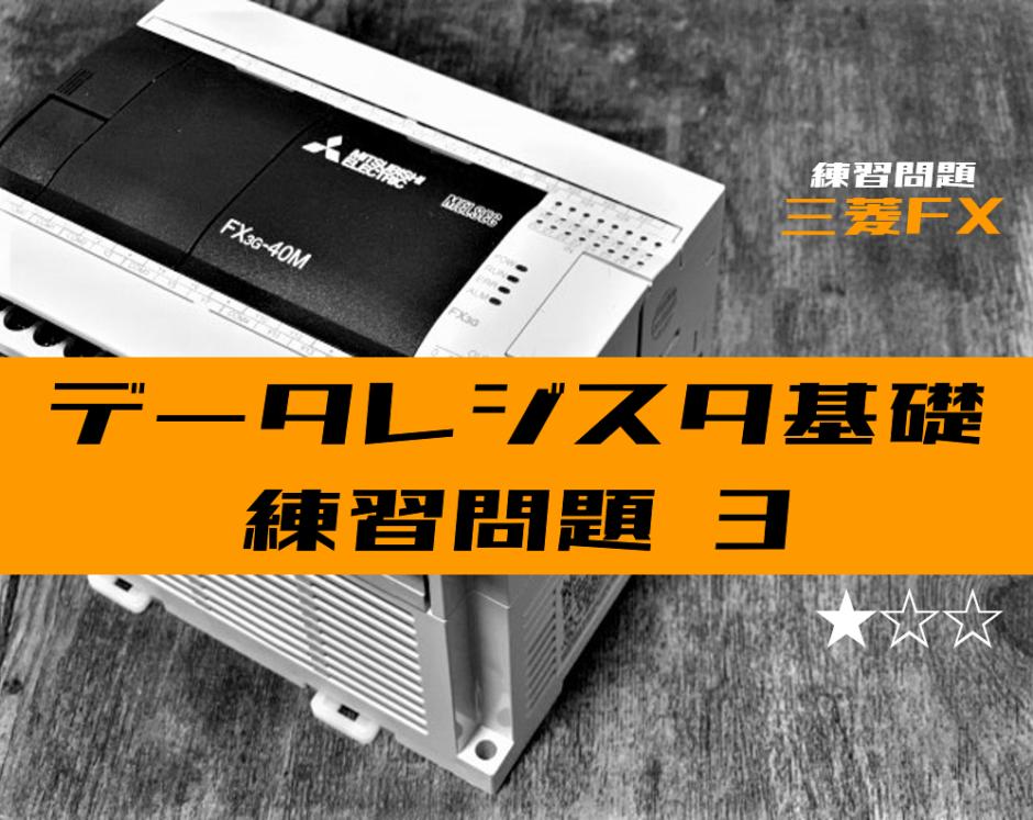 00_【ラダープログラム】データレジスタの練習問題③【三菱FX】