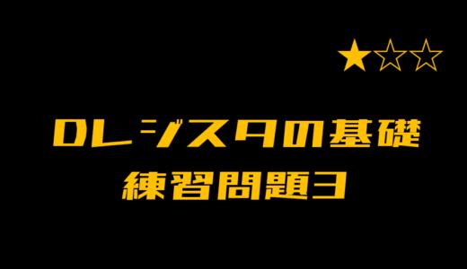 【ラダープログラム】データレジスタ 練習問題③【3問】