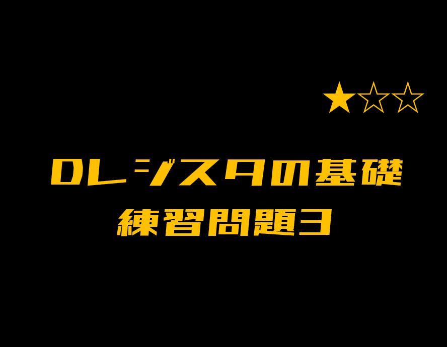 00_【ラダープログラム】データレジスタ 練習問題③【3問】
