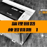 00_【ラダープログラム】論理回路の練習問題①【三菱FX】