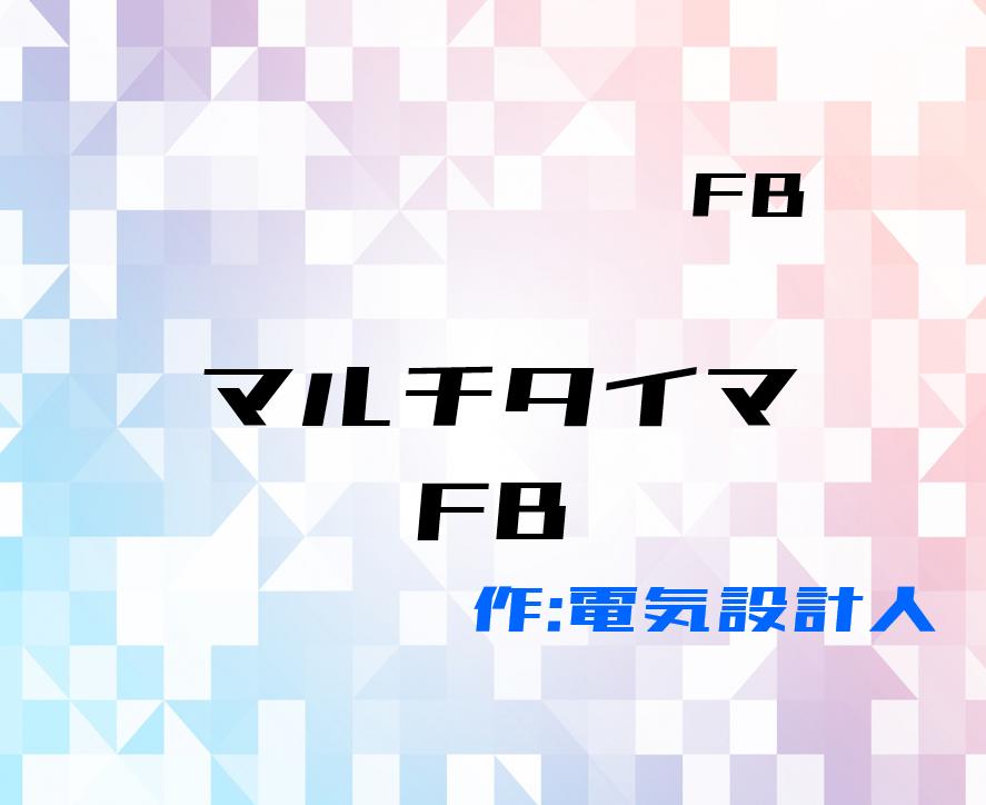 00_【FB】マルチタイマのファンクションブロック