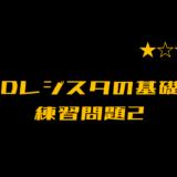 00_データレジスタ 練習問題②【3問】