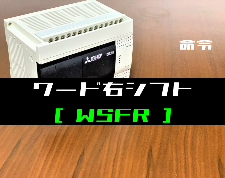 00_【三菱FXシリーズ】ワード右シフト(WSFR)命令の指令方法とラダープログラム例