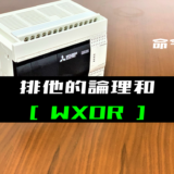 00_【三菱FXシリーズ】排他的論理和(WXOR)命令の指令方法とラダープログラム例