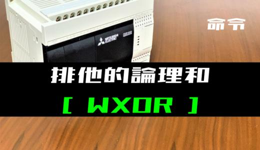 【三菱FXシリーズ】排他的論理和(WXOR)命令の指令方法とラダープログラム例