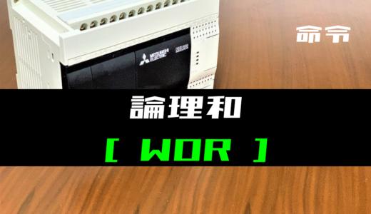 【三菱FXシリーズ】論理和(WOR)命令の指令方法とラダープログラム例