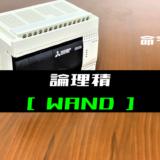 00_【三菱FXシリーズ】論理積(WAND)命令の指令方法とラダープログラム例