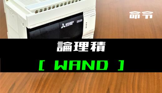 【三菱FXシリーズ】論理積(WAND)命令の指令方法とラダープログラム例