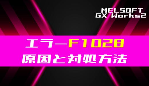 【GX Works2】コンパイル時にエラーコードF1028が発生する原因と対処方法