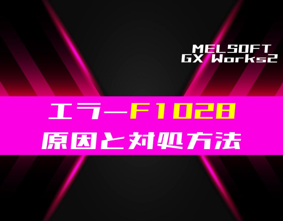 00_【GX Works2】コンパイル時にエラーコードF1028が発生する原因と対処方法