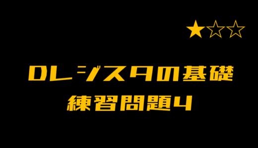 【ラダープログラム】データレジスタ 練習問題④【3問】