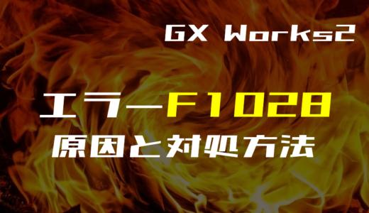 GX Works2 コンパイル時にエラーコードF1028が発生する原因と対処方法