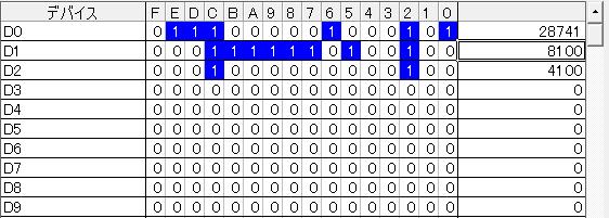 10_WAND命令_デバイスモニタ