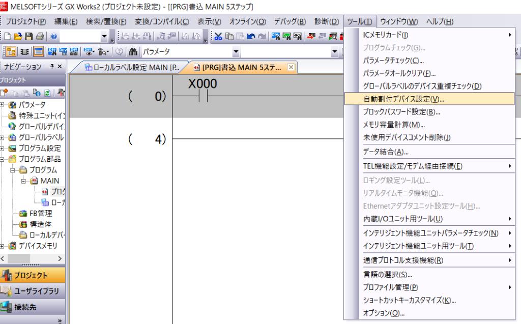 手順①メニューバーのツール(T) → 自動割付デバイス設定(V)…