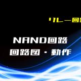 00_【リレー回路】NAND回路の回路図と動作