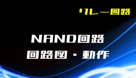 【リレー回路】NAND回路の回路図と動作