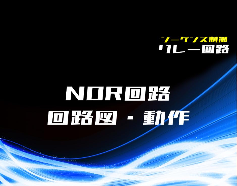 00_【リレー回路】NOR回路の回路図と動作