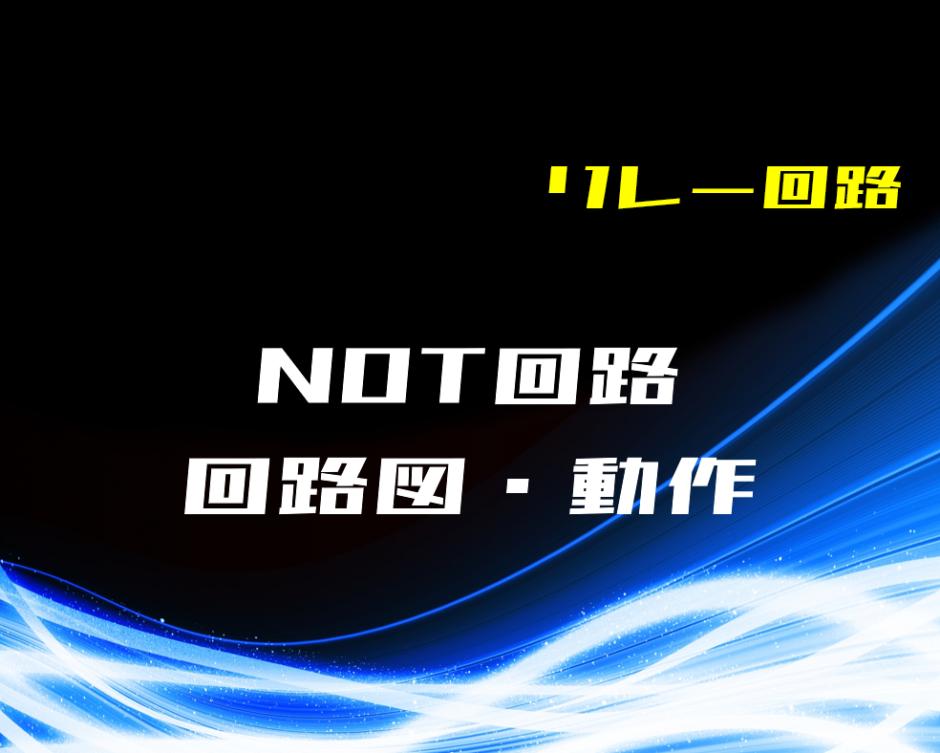 00_【リレー回路】NOT回路の回路図と動作