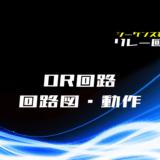 00_【リレー回路】OR回路の回路図と動作