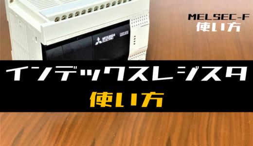 【三菱FXシリーズ】インデックスレジスタ(Z)の使い方とラダープログラム例