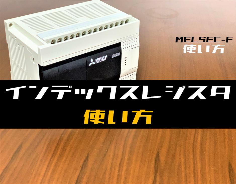 00_【三菱FXシリーズ】インデックス(Z)の使い方とラダープログラム例