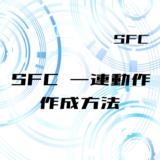 00_【SFC】基本的な一連動作の作成方法