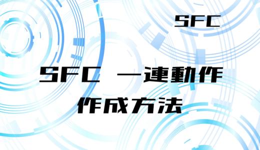 【SFC】基本的な一連動作の作成方法