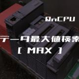 00_【三菱Qシリーズ】データ最大値検索(MAX)命令の指令方法とラダープログラム例