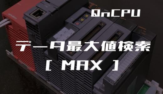 【三菱Qシリーズ】データ最大値検索(MAX)命令の指令方法とラダープログラム例