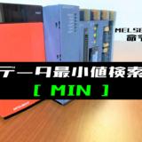 00_【三菱Qシリーズ】データ最小値検索(MIN)命令の指令方法とラダープログラム例