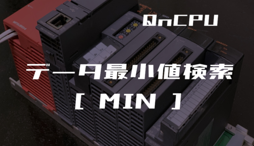 【三菱Qシリーズ】データ最小値検索(MIN)命令の指令方法とラダープログラム例