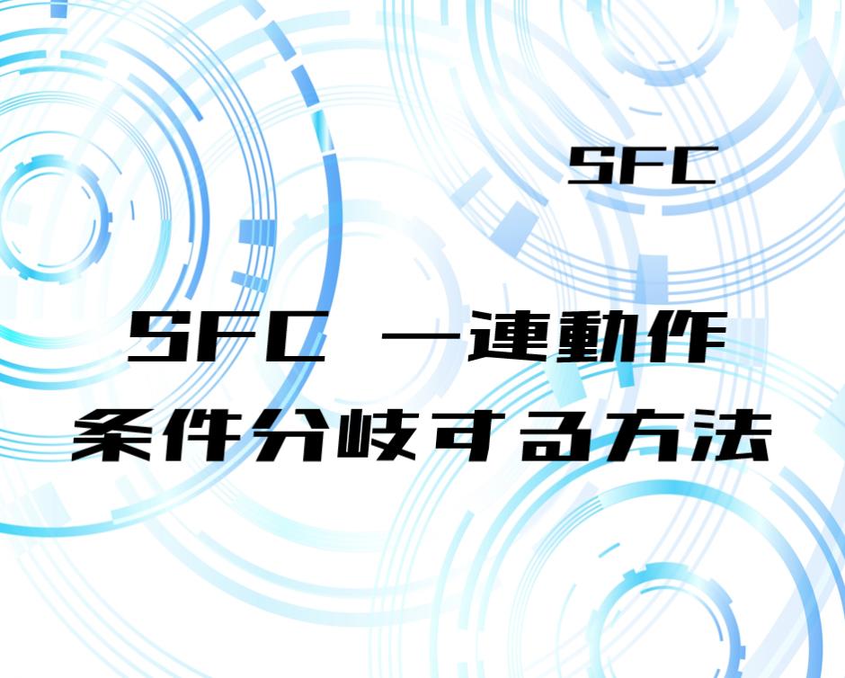 00_【SFC】一連動作の途中で条件分岐する方法