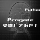 00_【python初心者】progateでPythonを受講してみた①