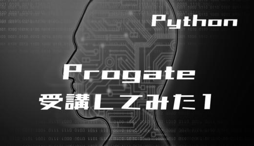 【Python初心者】ProgateでPythonを受講してみた①