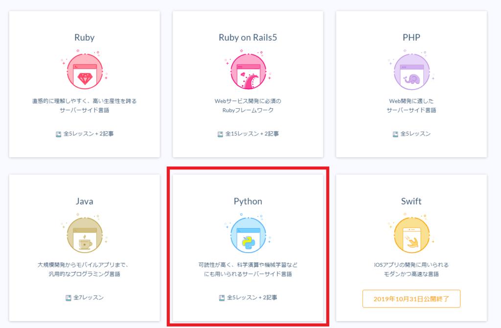 Progate_Python1